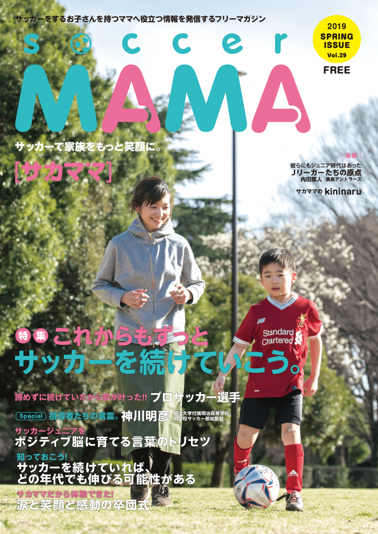 サカママ Vol.29 2019 SPRING ISSUE