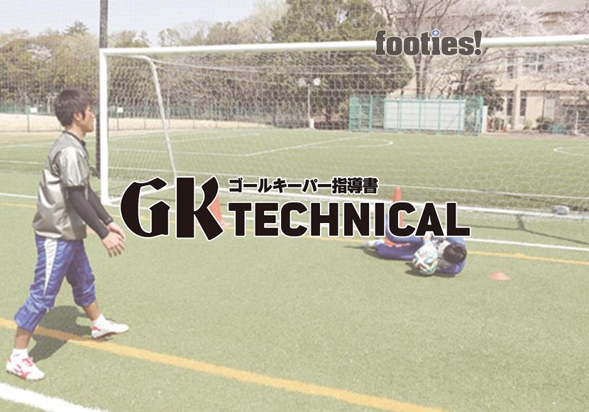 GK TECHNICAL シュートへの正しいキャッチとセービング