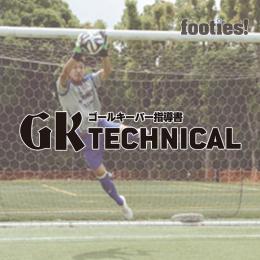 GK TECHNICAL シュートへのダイビングキャッチ(高さを調節する)
