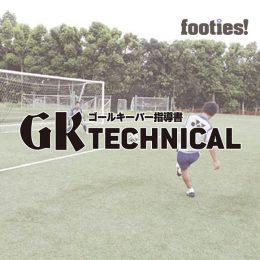 GK TECHNICAL ポジション修正した逆方向へのシュート対応