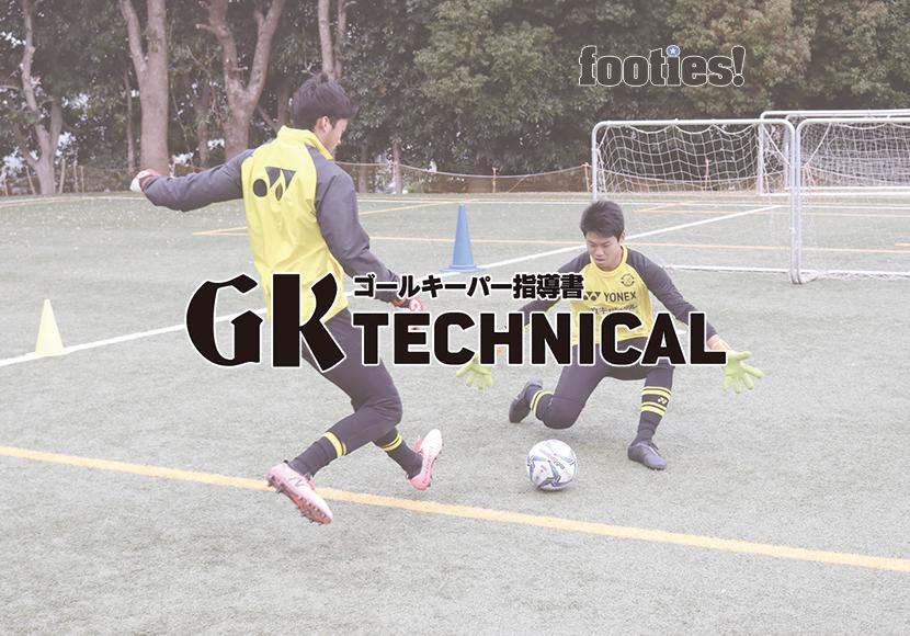 GK TECHNICAL 一対一の判断力を養うトレーニング