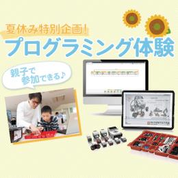 夏休み特別企画!親子でプログラミングを体験しよう!