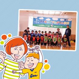 JFAとトヨタがタッグを組んで活動する「サッカー巡回指導」がアツイ!(秋田県編)