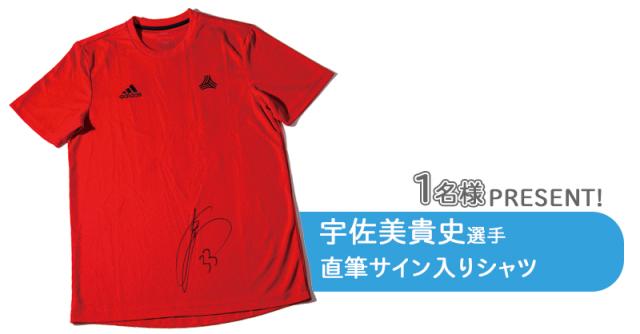 宇佐美貴史選手の直筆サイン入りシャツ