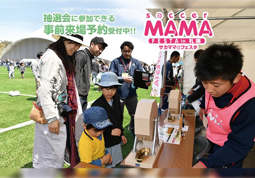 【サカママフェスタin札幌】事前来場予約をして抽選会に参加しよう!