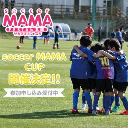 【サカママフェスタin札幌】soccer MAMA CUP開催!