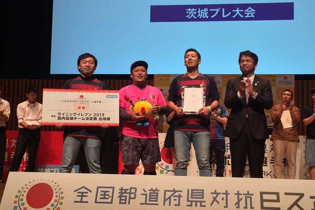 全国都道府県対抗eスポーツ選手権プレ大会