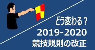 ルールの変更2019/20 【競技規則改正について】