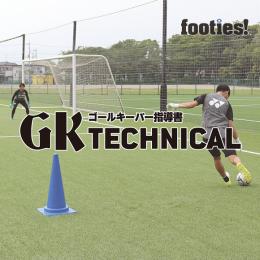 GK TECHNICAL 横からの低いクロス対応