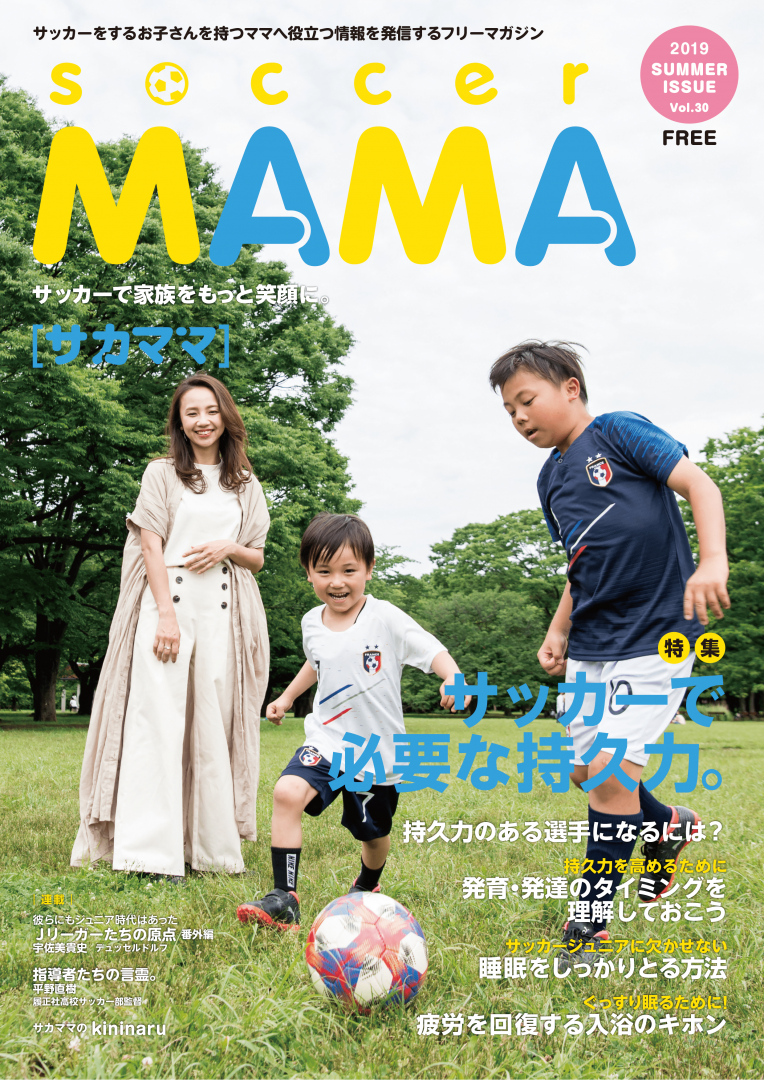 サカママ Vol.30 2019 SUMMER ISSUE