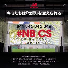 NEW BALANCE CHAMPIONSHIP サカママにて映像配信開始!