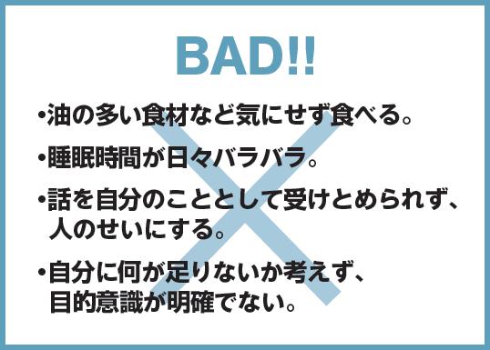 BAD!!