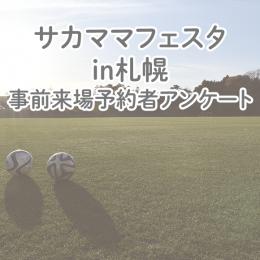 【サカママフェスタin札幌】事前来場予約者限定アンケート