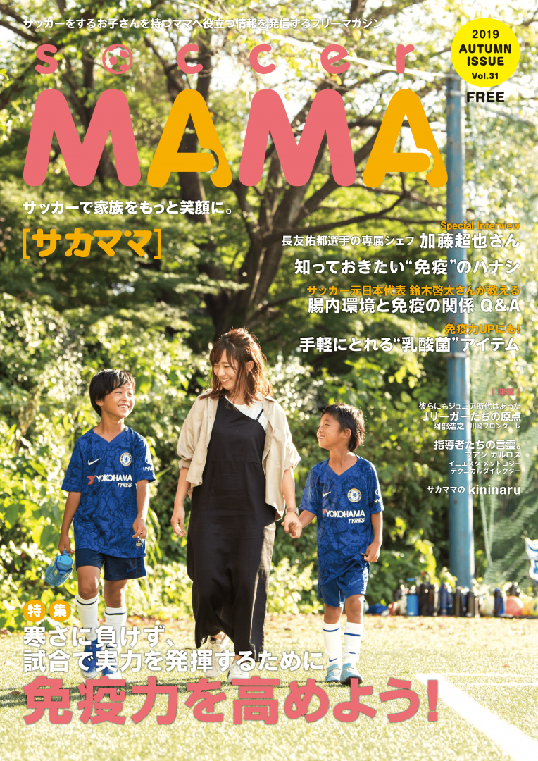 サカママ Vol.31 2019 AUTUMN ISSUE