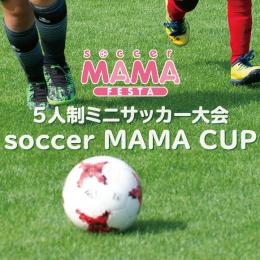 【サカママフェスタin千葉】soccer MAMA CUP開催!