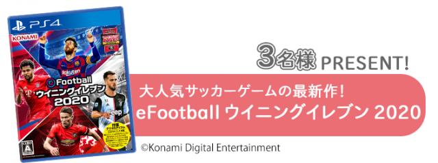 『eFootball ウイニングイレブン 2020』最新作