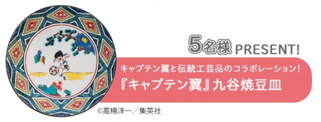 『キャプテン翼』九谷焼豆皿