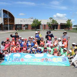 JFAとトヨタがタッグを組んで活動する「サッカー巡回指導」がアツイ!(北海道編)