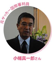 小幡真一郎さん
