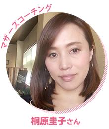 桐原圭子さん