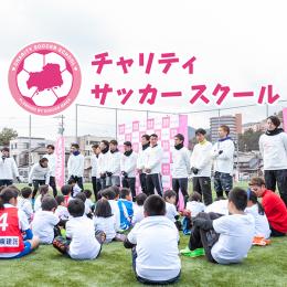 チャリティサッカースクール in 広島 2019