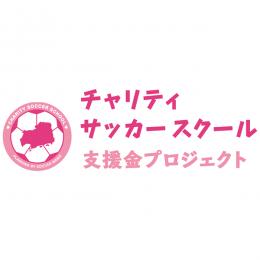 【チャリティサッカースクール in 広島】 支援金プロジェクト