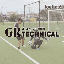 GK TECHNICAL 1対1のブロックの判断