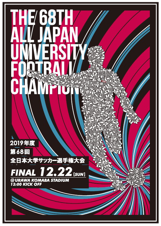 全日大学サッカー選手権大会