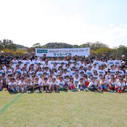 MS&AD サッカー教室 in 福岡 レポート&日本代表新ユニフォーム プレゼントキャンペーン