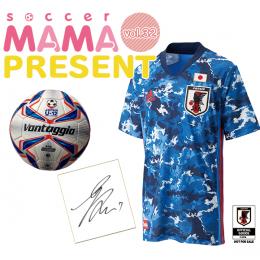 サッカーボールや日本代表ユニフォームなど豪華賞品が当たる!サカママ vol.32プレゼント