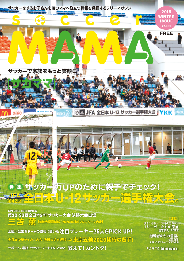 サカママ Vol.32 2019 WINTER ISSUE