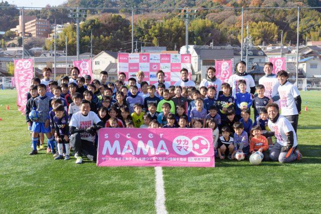 西日本豪雨災害復興支援チャリティサッカースクール