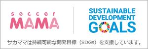 サカママは持続可能な開発目標(SDGs)を支援しています。