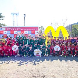 「JFA 第43回全日本U-12サッカー選手権大会」マクドナルドフレンドリーカップとは?