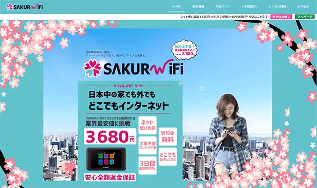 SAKURA WiFi公式サイト