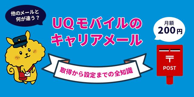 他のMVNOメールとどう違う?UQモバイルキャリアメール・取得から設定までの全知識