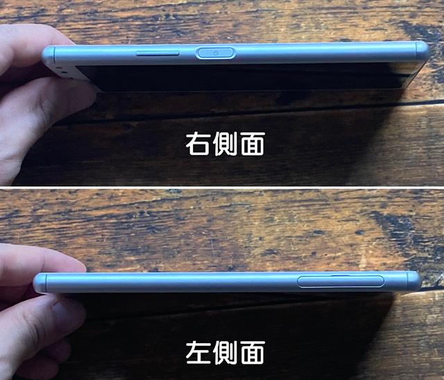 Xperia8 端末側面