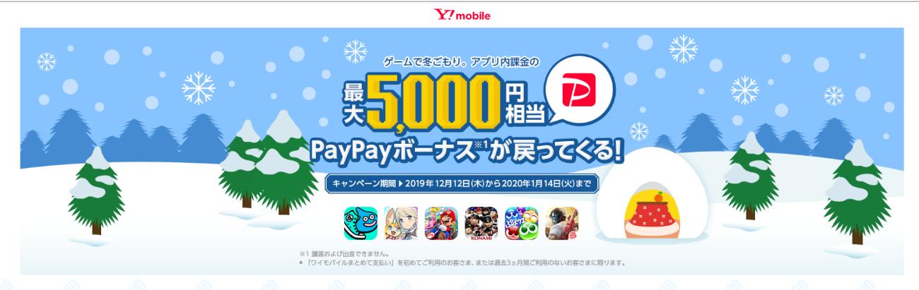 PayPayボーナスが戻ってくる