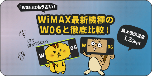 W05はもう古い!WiMAX最新機種のW06と徹底比較!