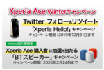 mineoが「Xperia Winter キャンペーン」を開始!コミュニケーションロボットXperia Hello!やBluetoothスピーカーをもらえるチャンス!のサムネイル