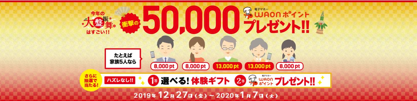 50,000waonポイントプレゼント