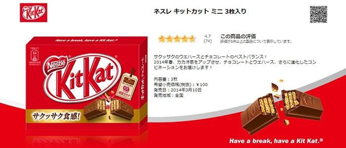 お菓子の「キットカット」もコンビニではなく、スーパーのお買い得サイズを購入する