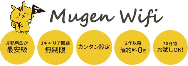 mugen wifiの5つのメリット
