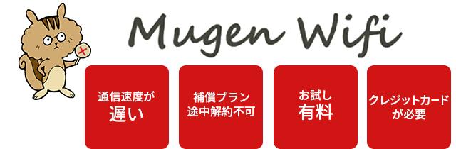 mugen wifiの4つのデメリット