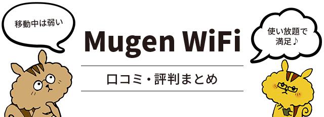 mugenWifiの口コミ・評判まとめ