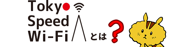 tokyo speed Wifi とは?
