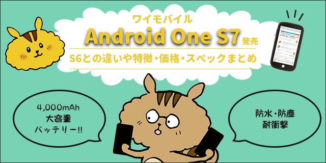 2019年12月19日からワイモバイルで「Android One S7」が発売開始!S6との違いや特徴・価格・スペックまとめ
