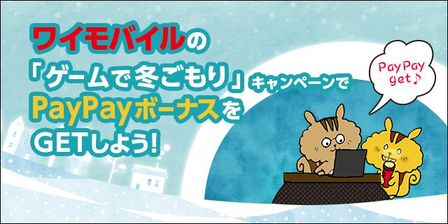 ワイモバイルの「ゲームで冬ごもり」キャンペーンでPayPayボーナスをGETしよう!