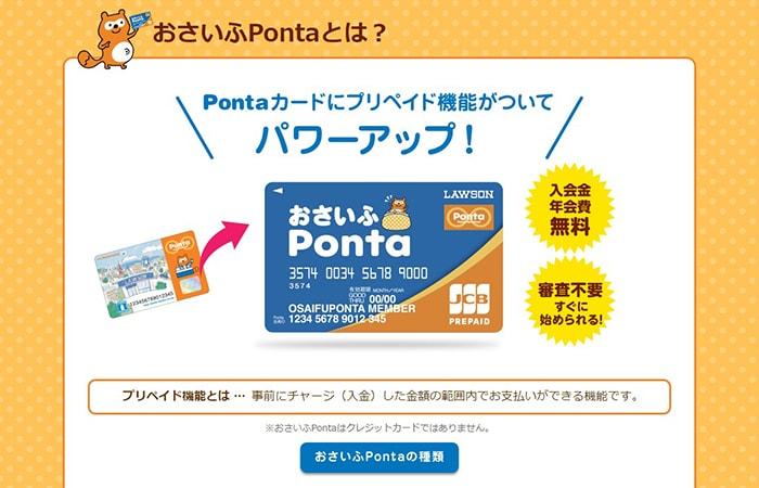 ローソンのポイントは100円に1ポイント。「おさいふPonta」ならさらにポイントを貯めやすい