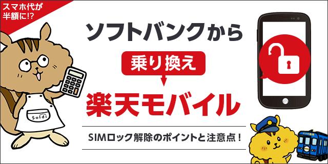 ソフトバンクから楽天モバイルへ乗り換えるには? SIMロック解除のポイントと注意点!